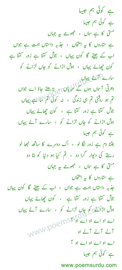 hai koi hum jaisa lyrics in Urdu