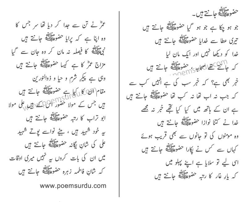 Huzoor Jante Hain Naat Lyrics
