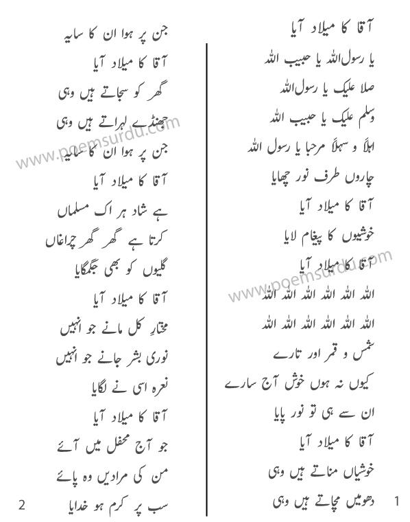 Aaqa Ka Milad Aaya Lyrics