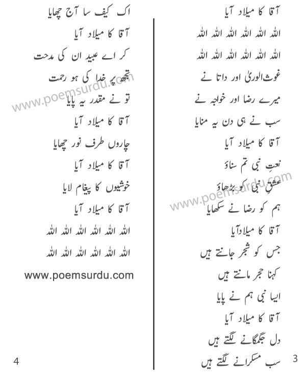 Aaqa Ka Milad Aaya Owais Qadri