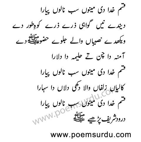 Kaliyan Zulfan Wala Naat Lyrics in Urdu