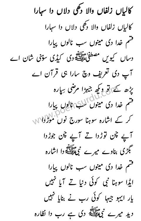 Kaliyan Zulfan Wala Farhan Ali Qadri