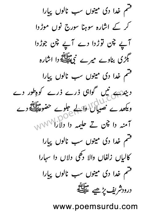 Kaliyan Zulfan Wala Lyrics in Urdu