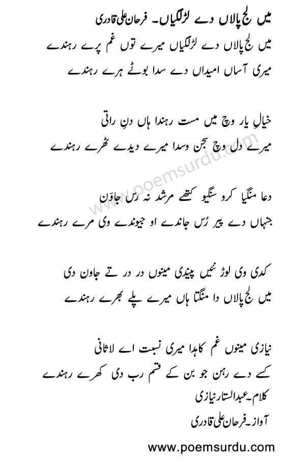Main Lajpalan De Lar Lagiyan Lyrics Farhan Qadri