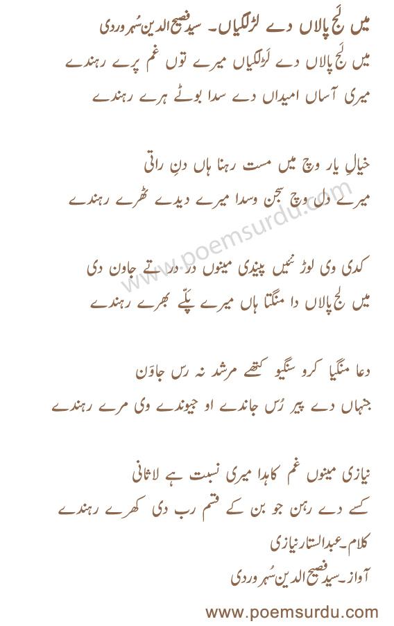 Main Lajpalan De Lar Lagiyan Fasihuddin Soharwardi Lyrics