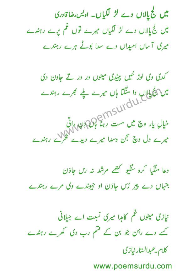 Main Lajpalan De Lar Lagiyan Lyrics Owais Qadri