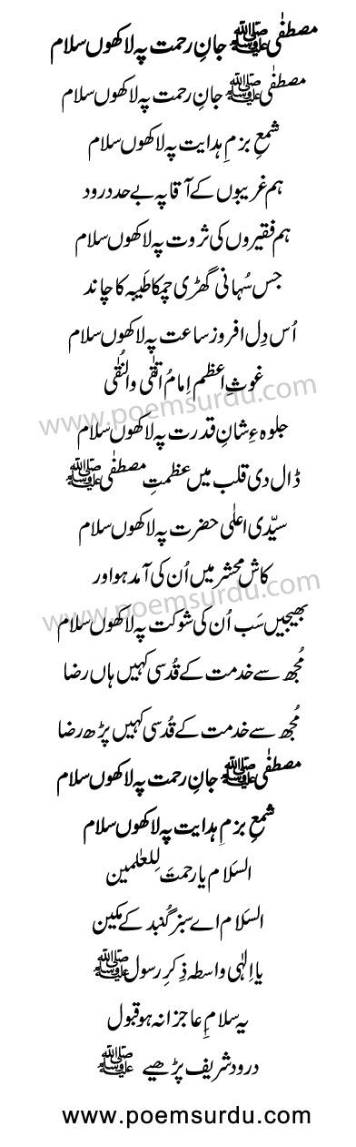 Mustafa jaane rehmat pe lakhon salam owais raza qadri lyrics