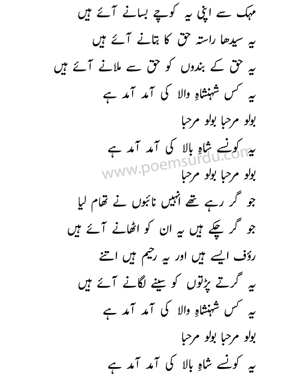 yeh kis shahenshah e wala lyrics