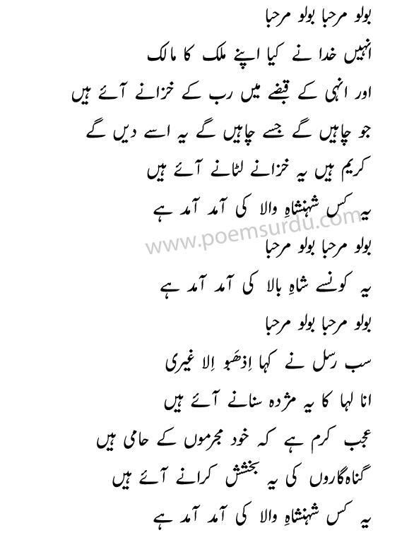 yeh kis shahenshah-e-wala lyrics mp3
