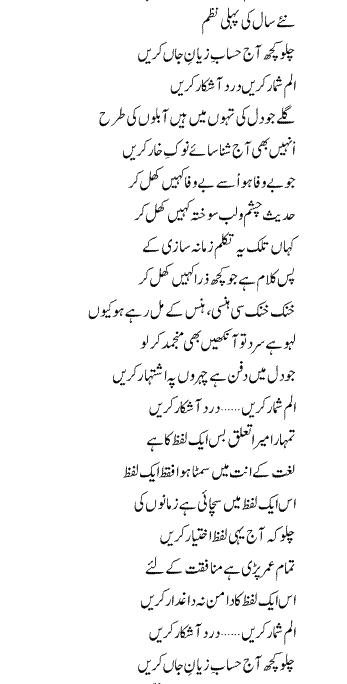 New Year Poetry by Amjad Islam Amjad