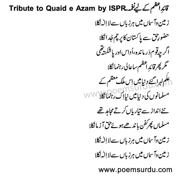 Quaid e Azam Song by ISPR