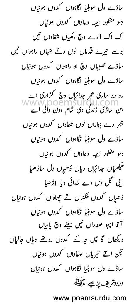 Sade Wal Sonia Naat Lyrics in Urdu