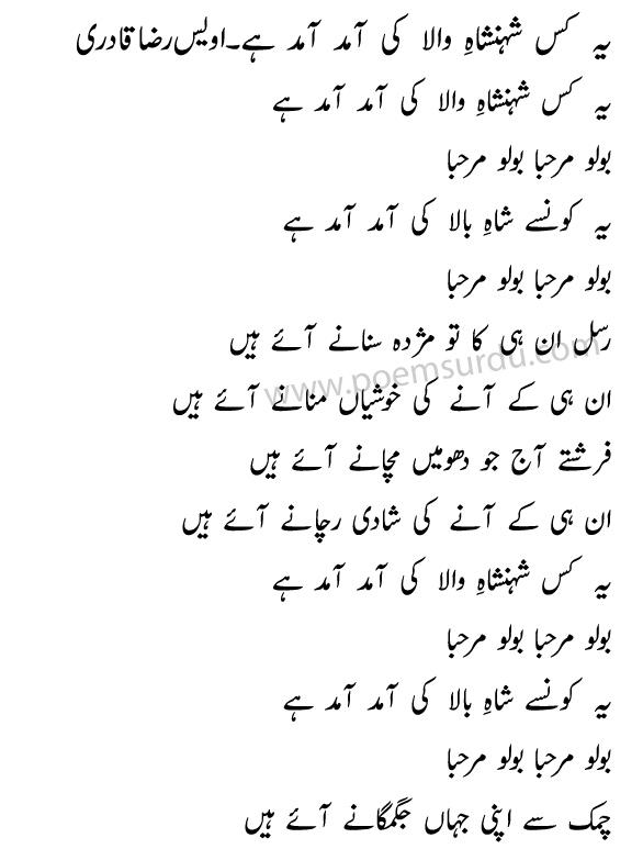 yeh kis shahenshah-e-wala ki aamad by owais qadri