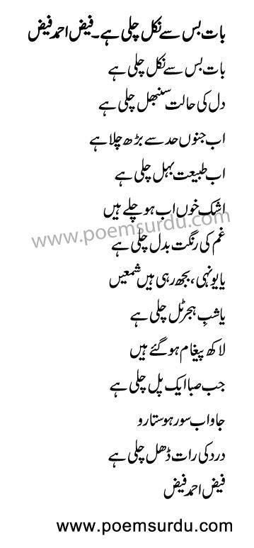 Baat Bas Se Nikal Chali Hai Lyrics