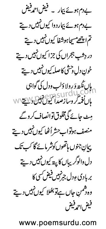 Be Dum Huwe Bimar Faiz Ahmed Faiz
