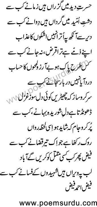 Hasrat-e-Deed Mein Guzraan Hain Zamany Kab Se by Faiz