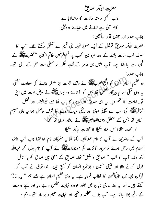 speech on hazrat abu bakr in urdu