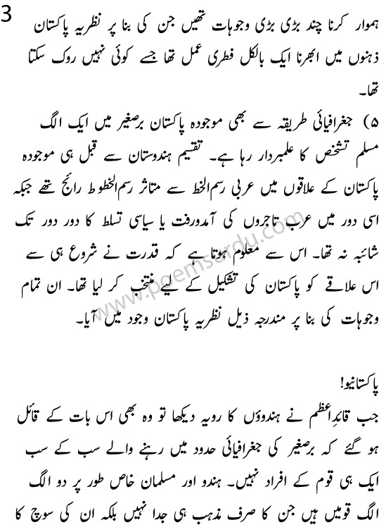 essay on ideology of pakistan in urdu You are at home fsc part 2 pak studies chapter 1 urdu ideology of pakistan (urdu) pak studies chapter 7 (urdu) short questions.