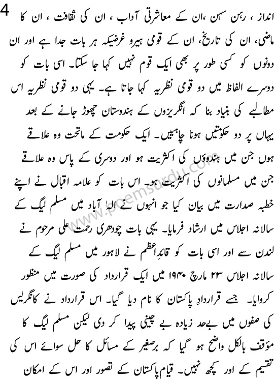 Nazria Pakistan Essay in Urdu