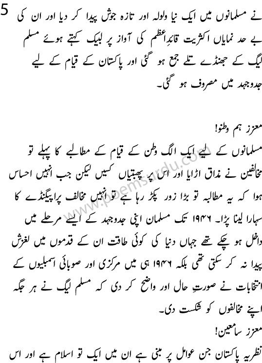nazria pakistan essay in english