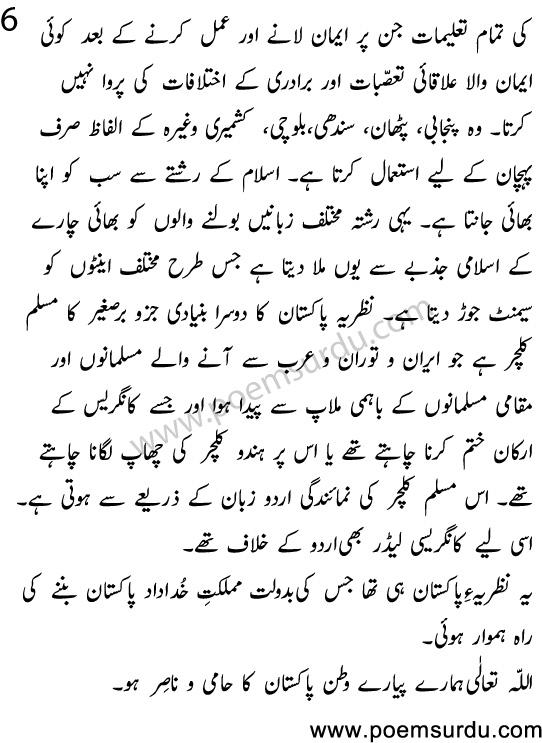 23 March Essay in Urdu