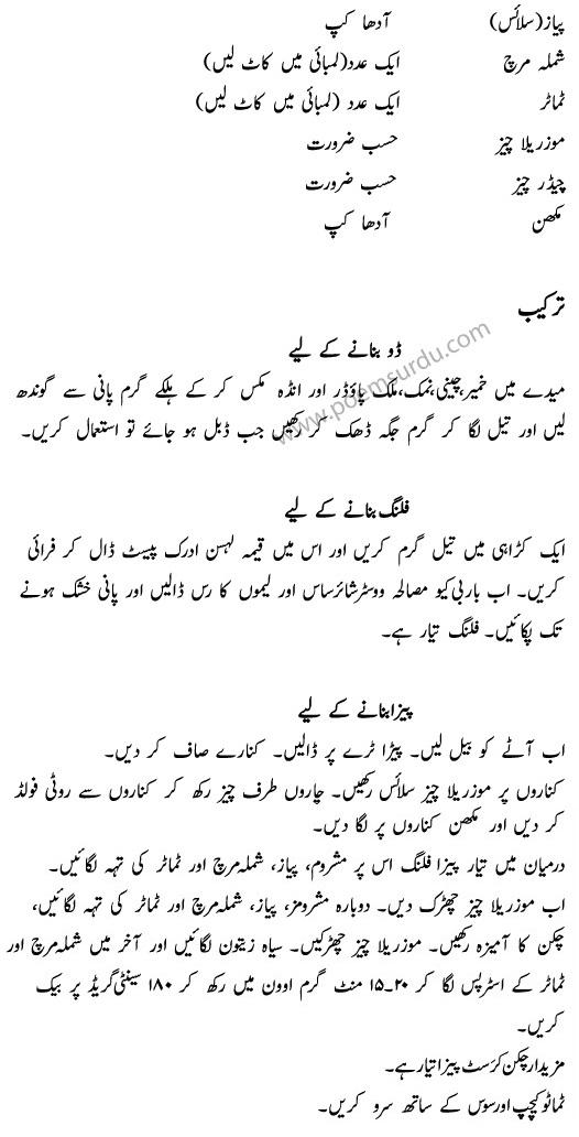Chicken Crust Pizza Recipe in Urdu