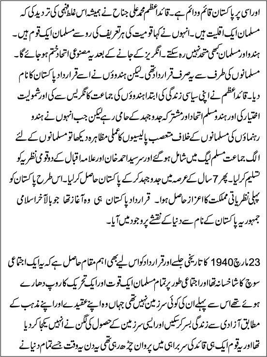 23 March 1940 Speech in Urdu