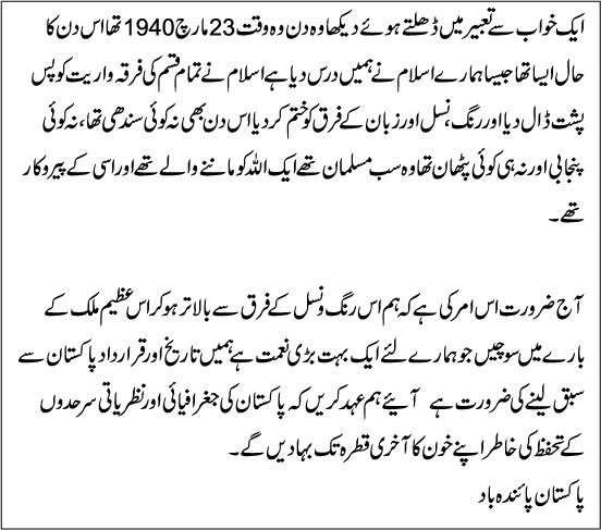 23 March Speech in Urdu (Essay on 23 March 1940 in Urdu Written)