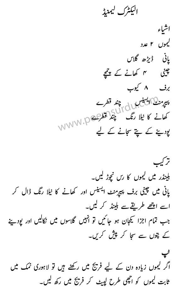 Electric Lemonade Recipe in Urdu
