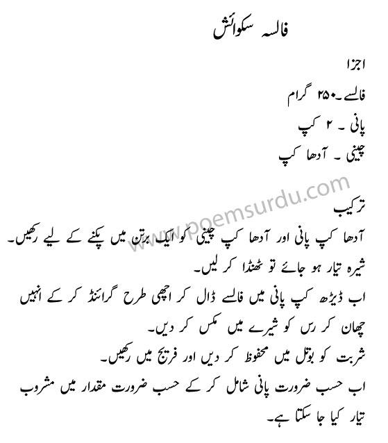 Falsa Squash Recipe in Urdu