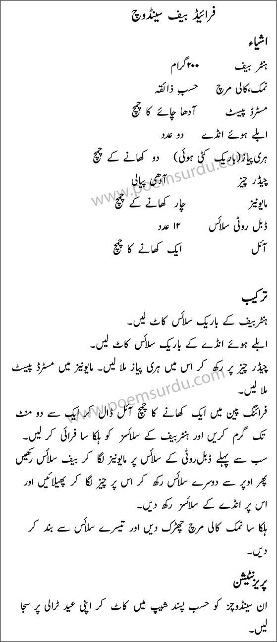 Fried Beef Sandwich Recipe in Urdu