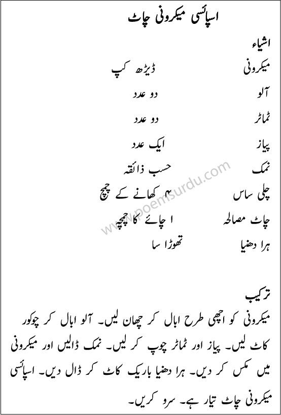 Macaroni Chaat Recipe Recipe in Urdu