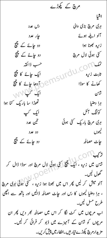 Mirch Pakora Recipe in Urdu