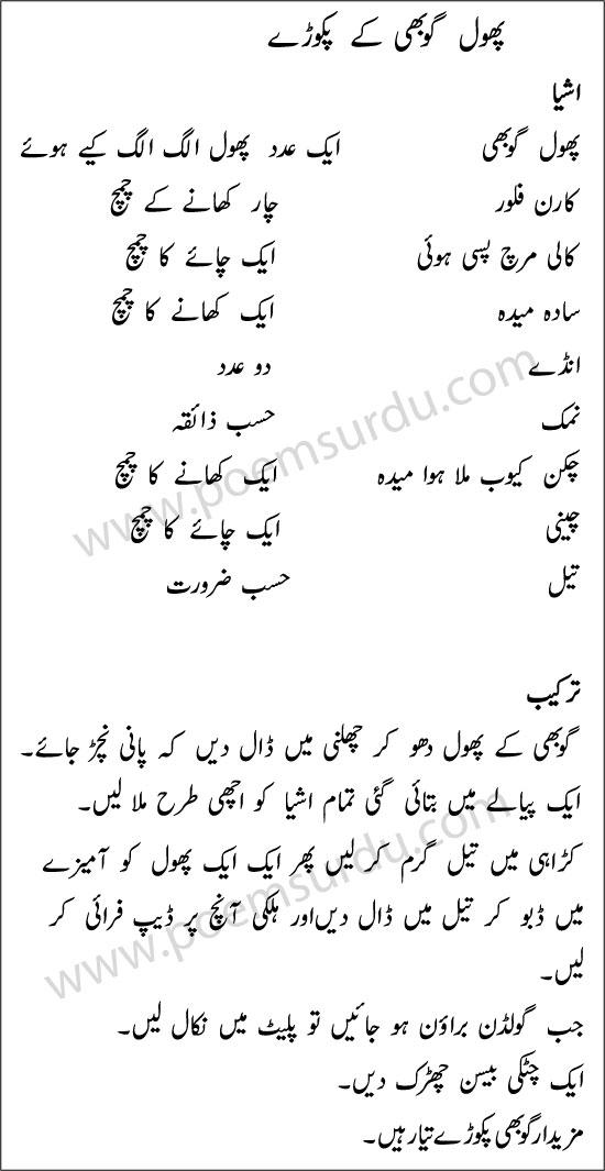 Phool Gobhi Pakora Recipe in Urdu