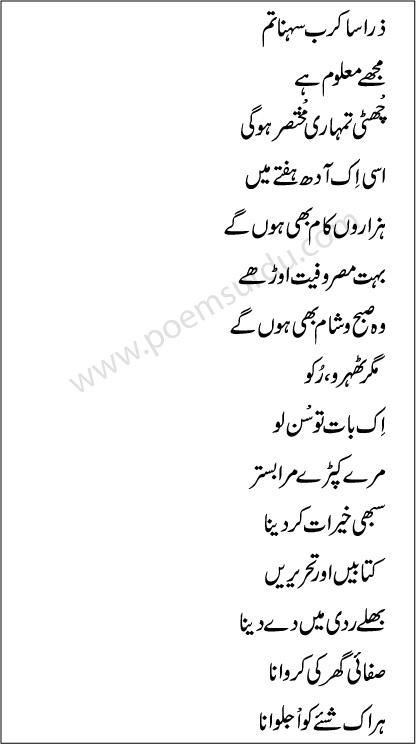 Maa Ka Musalla Poetry