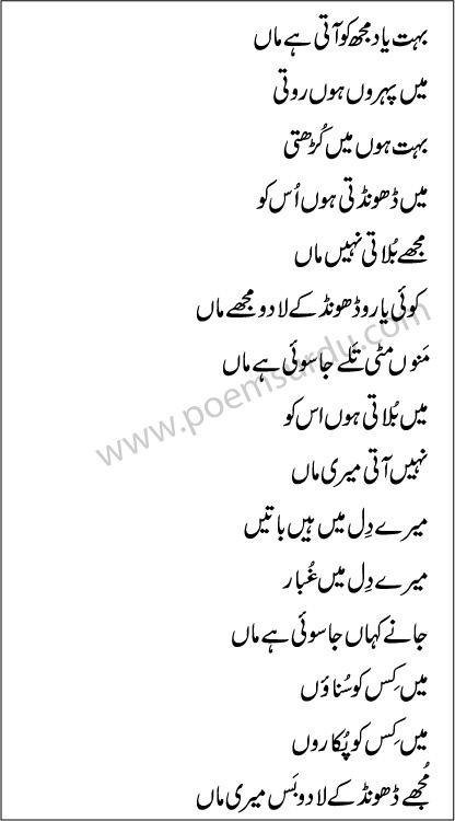 Bahut Yaad Aati Hai Maa Poetry in Urdu