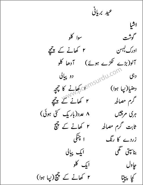 Eid Biryani Recipe in Urdu