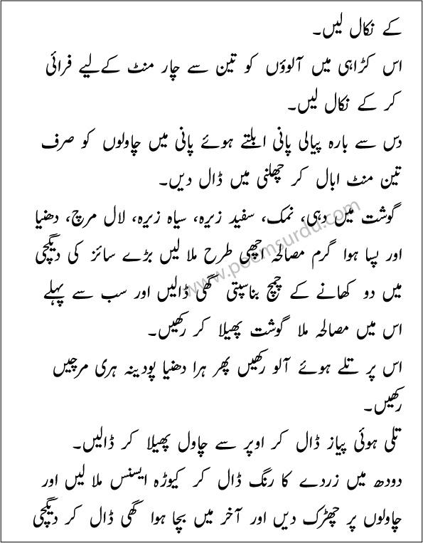 Eid Beef Biryani Recipe