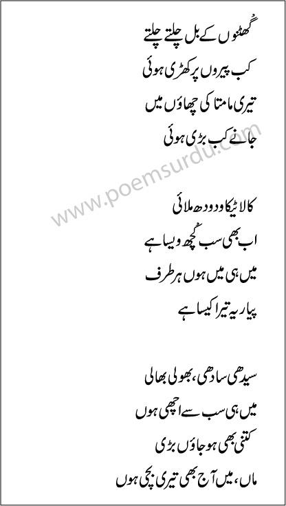 Maan Ke Naam Shayari