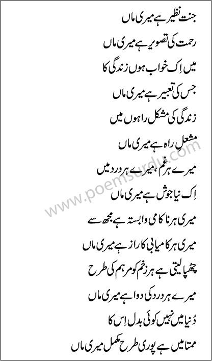 Jannat Nazeer Hai Meri Maa Poetry