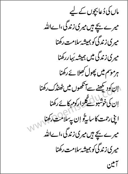 Maan Ki Dua Bachon Ke Liye Urdu Poetry
