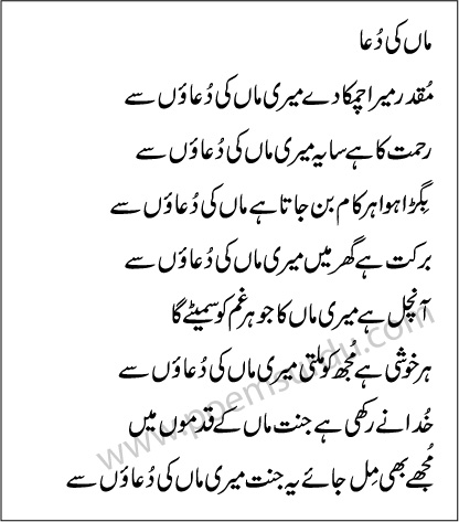 Maan Ki Dua Poetry in Urdu