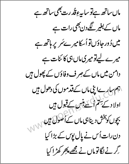 Maan Saath Hai Poetry in Urdu