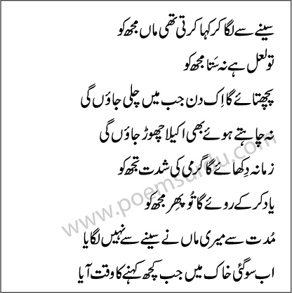 Mothers Day Shayari in Urdu