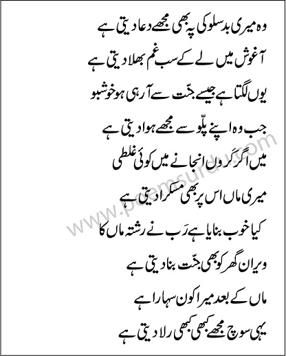 Mother's Day Poetry in Urdu