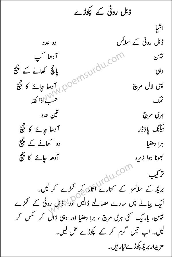 Bread Pakora Recipe in Urdu