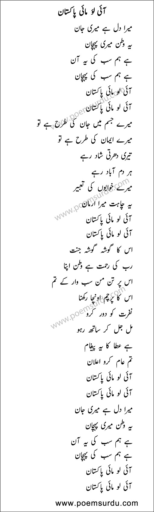 I Love My Pakistan Lyrics in Urdu