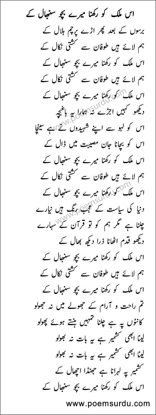 Is Mulk Ko Rakhna Mere Bacho Lyrics in Urdu