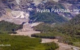 Mera Dil Meri Jaan Piyara Pakistan Song Lyrics