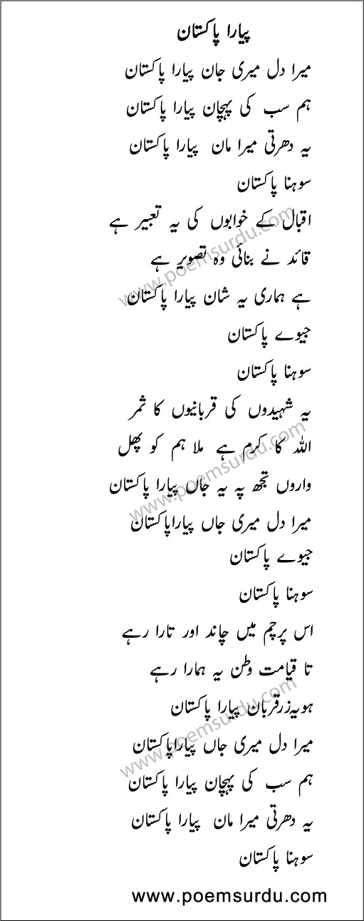 Pyara Pakistan Song Lyrics in Urdu